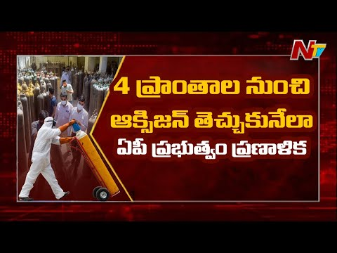 AP Govt Action Plan To Control Oxygen Shortage Issues | Ntv