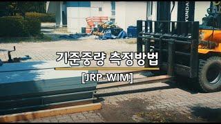 """무인 무정차 고정식 축중기 시스템 """"JRP-W…"""