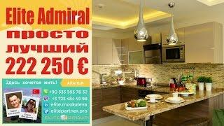 Недвижимость в Турции Алания Admiral Premium Residence ap №3(Хотите купить недвижимость в Турции? Узнать цены на недвижимость в Алания? Обращайтесь к профессионалам:..., 2014-12-12T10:03:04.000Z)