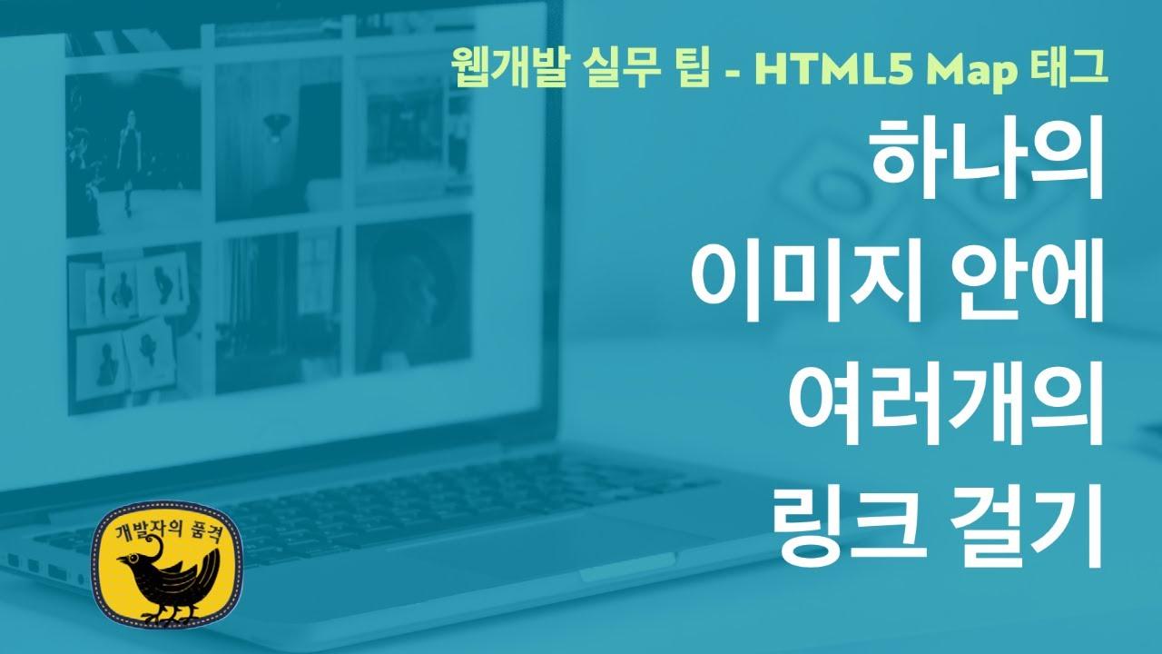 웹개발 기초편 - HTML5 Map 태그를 사용해서 하나의 이미지 안에 여러개의 링크걸기