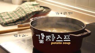 sub) 크림보다 부드러운 감자스프 ?! : Potat…