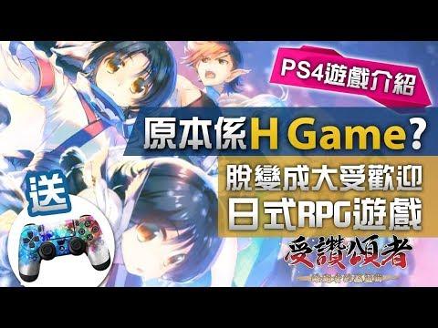 【PS4 遊戲介紹】一款由「H Game」變成日本大受歡迎遊戲《受讚頌者 給逝者的搖籃曲》PS4 (買 Game 送 Envything 手制保護貼)