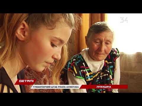 34 телеканал: Как выживает бабушка с двумя внучками в прифронтовой Станице Луганской?