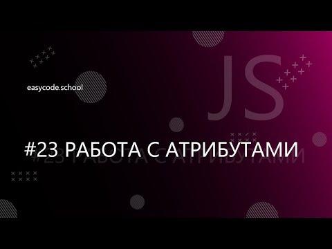 Основы JavaScript. #23 Работа с атрибутами
