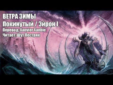 Ветра зимы: Покинутый (Эйрон I)