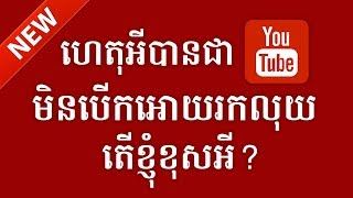 Why my YouTube channel not approved monetize Khmer 2018