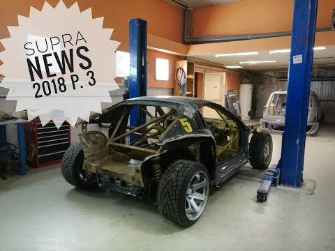 Supra News 2018 p 3. Полностью разобрали + планы на межсезонье!