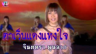 ตาเว็นแดงแทงใจ - จินตหรา พูนลาภ [MUSIC VIDEO]