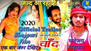 2020 Chand _ चाँद । Official Trailer _Chand 2020 । Bhojpuri Film Dhanananjay Dharkan 2020