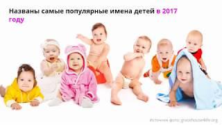 Самые популярные детские имена 2017.