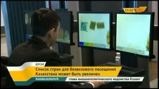 видео Список безвизовых стран для граждан Казахстана