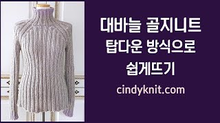 대바늘 탑다운 골지니트 스웨터뜨기 풀버젼 (기성복처럼 …