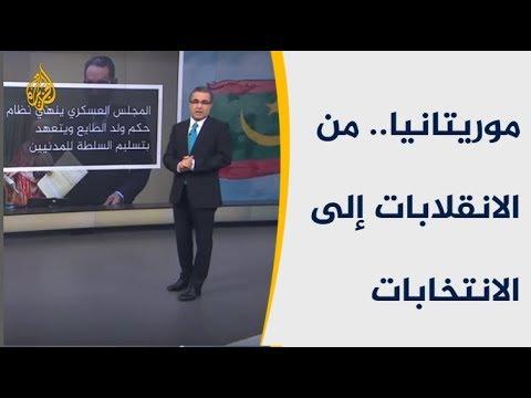 السلطة في موريتانيا.. من الانقلابات إلى الانتخابات  - نشر قبل 2 ساعة