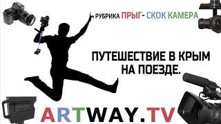 Путешествие в Крым на поезде с собакой. [ARTWAY.TV] Прыг-скок-Камера.