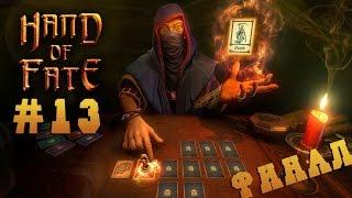Прохождение Hand Of Fate - Мастер #13 [ФИНАЛ]