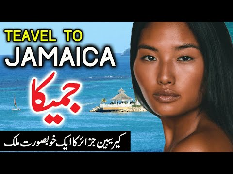 Travel To Jamaica in Urdu/Hindi |History Of Jamaica | Flying News Urdu Documentary