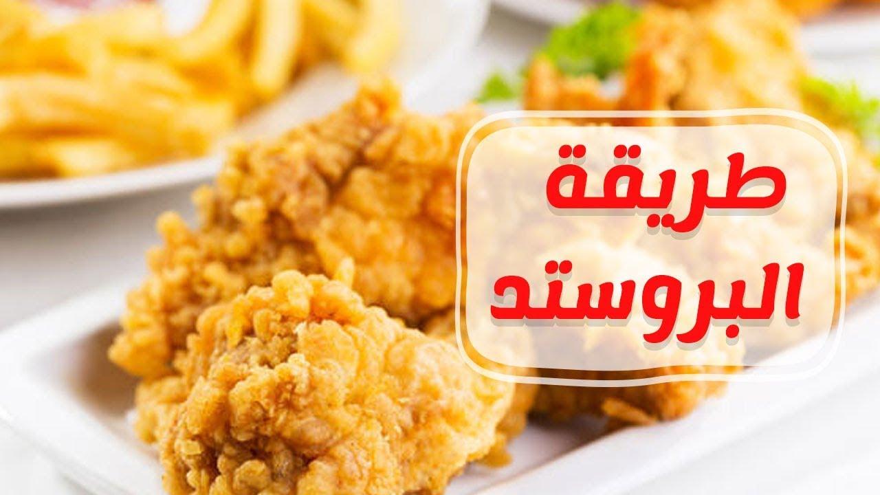 طريقة عمل البروستد الدجاج المقرمش للشيف منال العالم Youtube