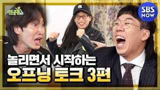 [Running Man] 'Opening talks that start with fun 3' /'RunningMan' Special | SBS NOW