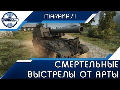 Aces - игровой портал World of tanks