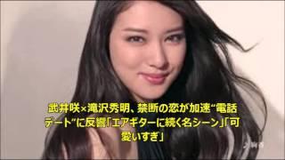 武井演じる主人公・栗原未亜が働くジュエリー会社、ティファニージャパ...