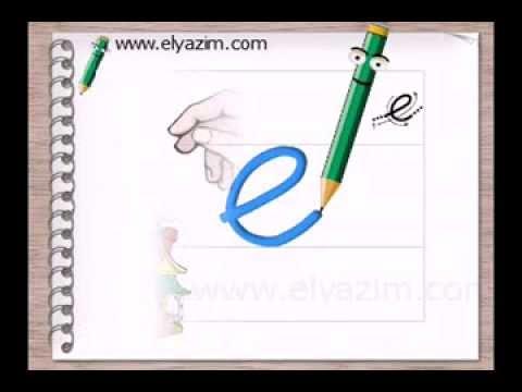 E Harfi 1 Sınıf Bitişik Eğik El Yazısı Video Animasyonu Www