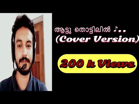 """Aattu thottilil ""🎧 Malayalam cover song - By Suhail patturumal -  - Pls use head set - ...🎧🎼🎹🎸"