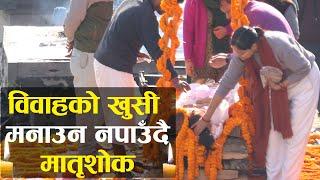 विवाहको खुशि  मनाउन नपाउँदै ऋचालाई मातृशोक   Richa Sharma Maternal grief