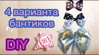 DIY Бантики из ленточек своими руками 4 варианта Мастер класс Hair bows