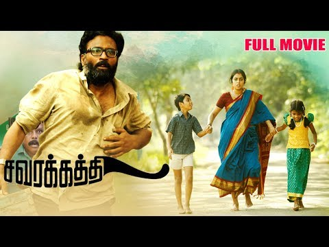 Savarakathi Tamil Full Movie | Ram,Poorna, Myshkin, Swathishta