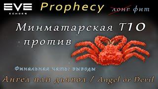 EVE Echoes - Prophecy Vs T10 |  Ангел или Дьявол | выводы (мобильная игра про космос)