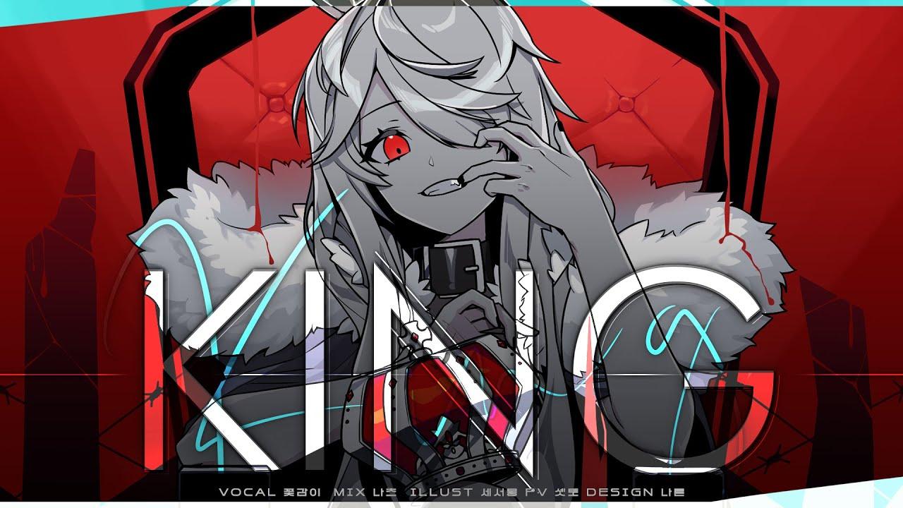 【 꽃감이 】 - 『 KING 』 (cover)