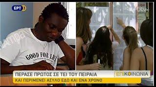 Ο 16χρονος Ζυλιέν που αρίστευσε στις Πανελλαδικές, στην εκπομπή ΕπιΚΟΙΝΩΝΙΑ