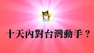胡锡进公开喊话习近平:10天内对台湾动手!是超自信还是超担心?蓬佩奥会在最后关头访问台湾吗?美台关系继续提升|叼盘狗什么时候会变成肉狗