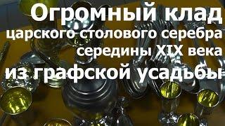 Огромный клад царского столового серебра середины 19 века из графской усадьбы(, 2015-11-24T14:24:29.000Z)