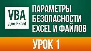 Самоучитель vba excel 2013/2016 для чайников. Базовый курс (32 урока) - Урок 1