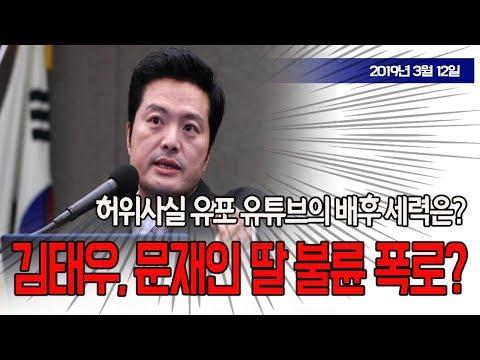 김태우, 문재인 딸 불륜 폭로? (순찰팀 뉴스) / 신의한수