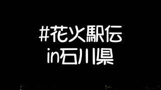 #花火駅伝in石川県 2021.5.4
