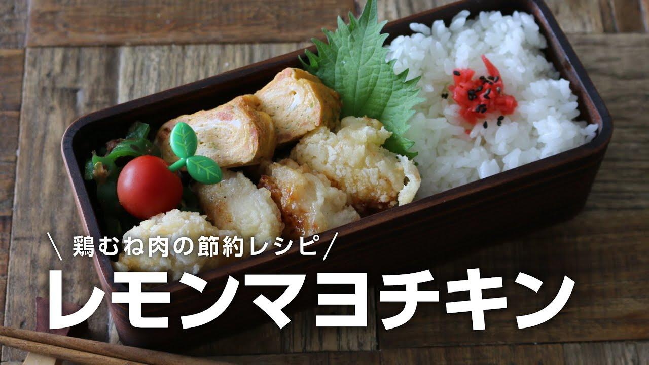 【お弁当作り】安いから食べすぎても大丈夫!鶏むね肉のレモンマヨチキン弁当bento#690