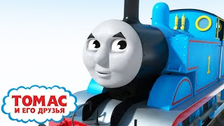 Волшебные пожелания в день рождения Томаса Большой пузырь Томас сезон 1 Детские мультики