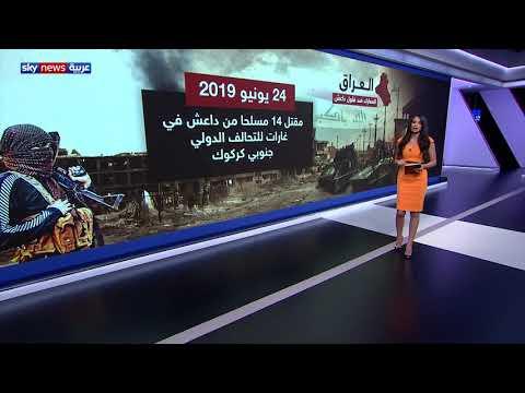 المعارك ضد فلول داعش في العراق  - نشر قبل 4 ساعة