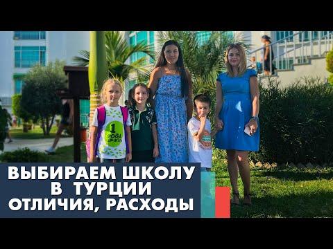 Школы в Турции для иностранцев. Образование в Турции: Алания, собираем ребенка в частную школу