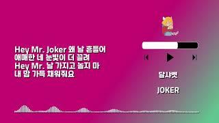 Playlist 1027 달샤벳 JOKER - Lyrics (only HAN)