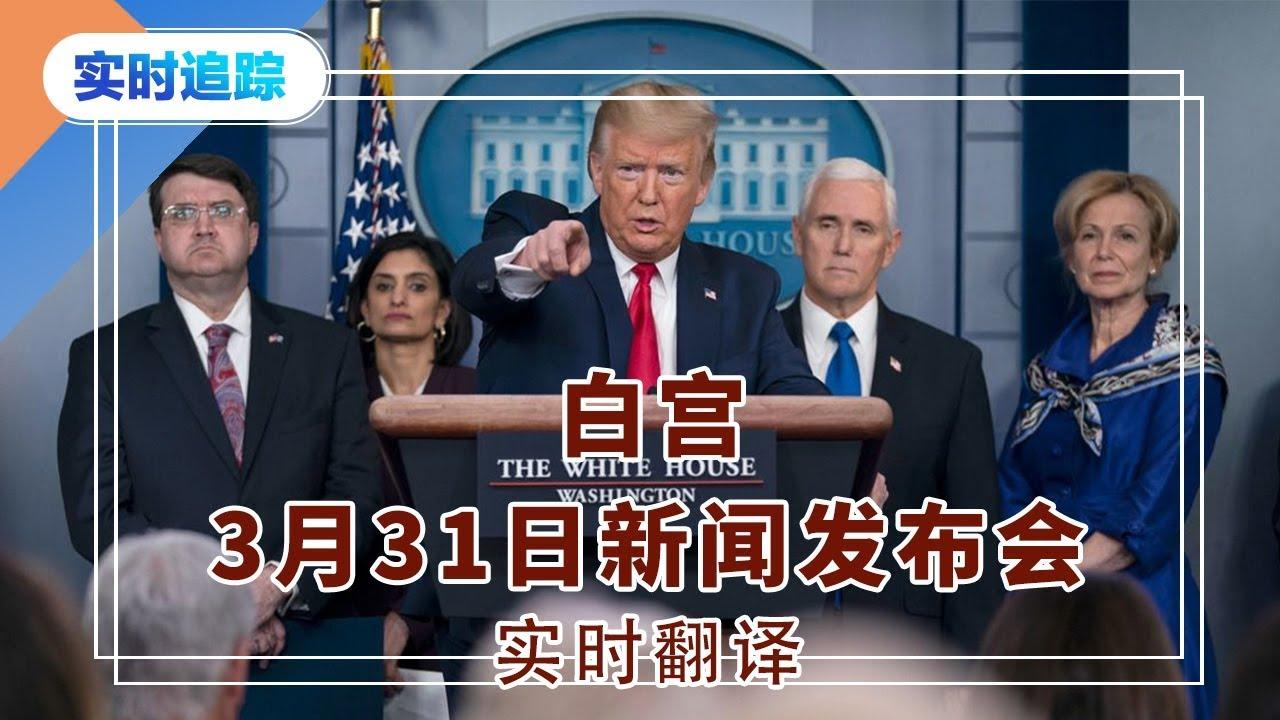 實時追蹤:白宮3月31日新聞發布會 實時翻譯 2020.03.31 - YouTube