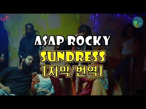 A$AP Rocky - Sundress (가사/자막/번역/해석)