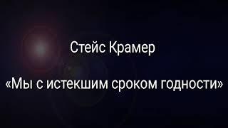 |Философия книг| #1 Стейс Крамер
