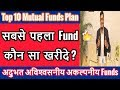 Top 10 Best Mutual Funds For First Time Investors |Top 10 SIP Plan For 2019