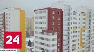 Более 700 обманутых дольщиков из Балашихи получили свои квартиры - Россия 24