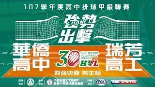 107HVL男四強決賽::華僑高中 vs 瑞芳高工:: 107學年度高中排球甲級聯賽 VOD