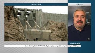 آیا ایران در زمستان با مشکل کمبود آب مواجه خواهد بود؟
