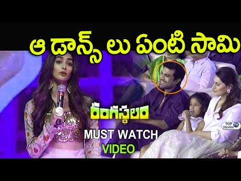 Pooja Hegde about Ram charan Dances for Jigelu Rani Song | Rangasthalam Songs | Top Telugu TV